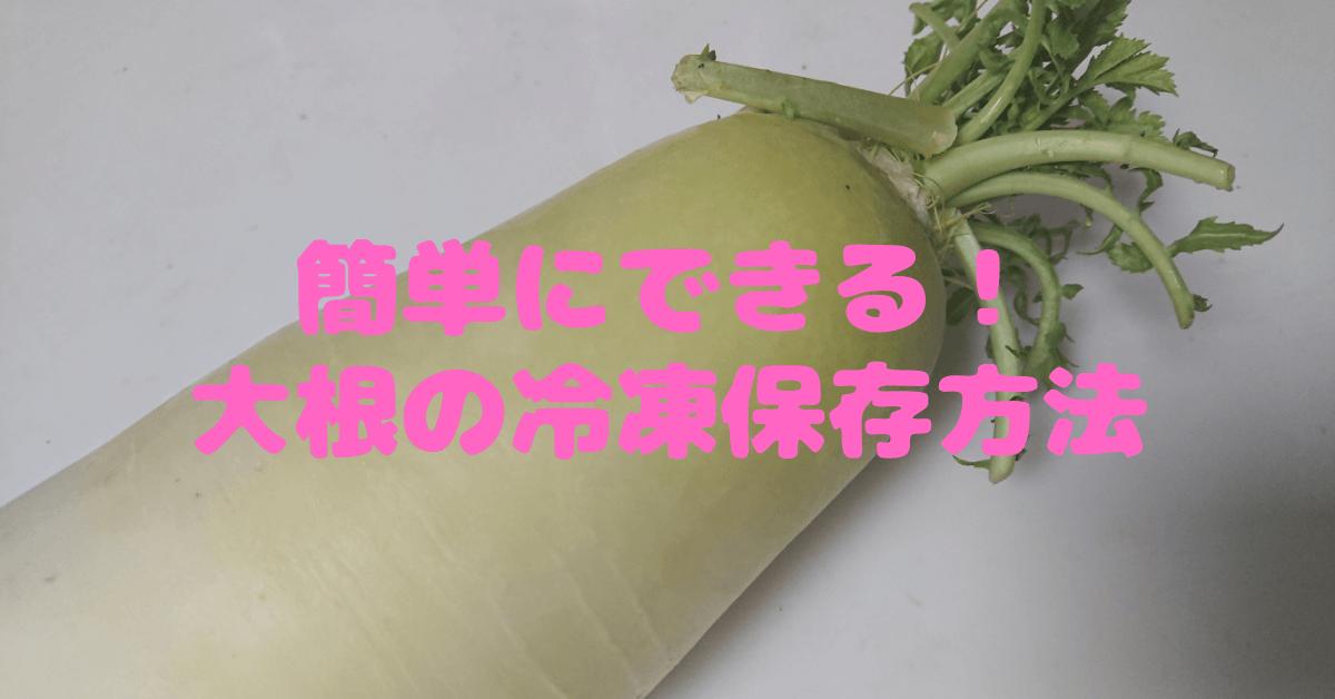 大根の冷凍保存方法