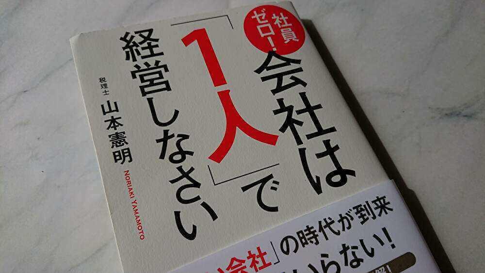 副業で起業するときに読んだ本