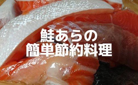 鮭あらの簡単節約料理