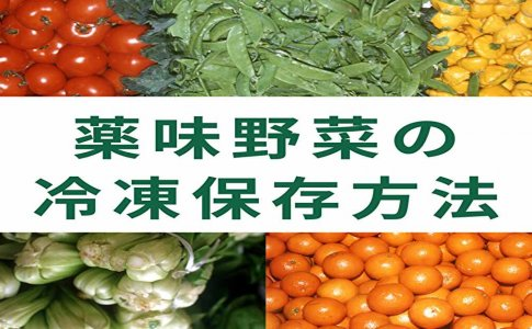 薬味野菜の冷凍保存方法
